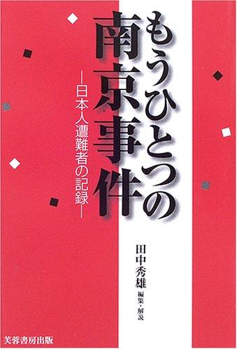 もうひとつの南京事件―日本人遭難者の記録
