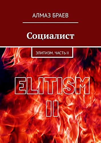 Социалист: Элитизм. ЧастьII (Russian Edition)