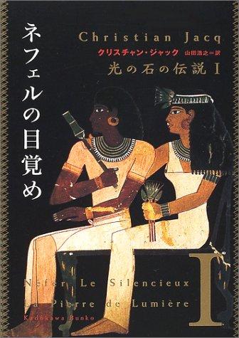 ネフェルの目覚め―光の石の伝説〈1〉 (角川文庫)