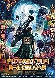 モンスターランナー 怪物大戦争[DVD]