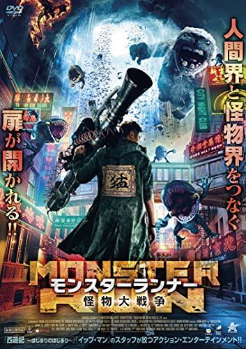 モンスターランナー (怪物大戦争) [DVD]
