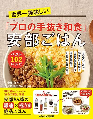 世界一美味しい「プロの手抜き和食」安部ごはん ベスト102レシピ: 「食品のプロ」が15年かけて考案!「魔法の調味料」で本気の時短!しかも無添加102品!