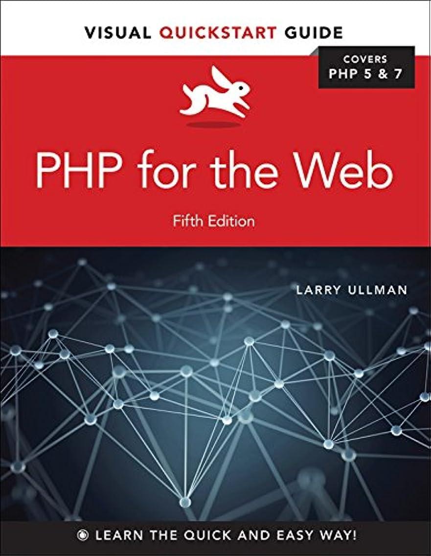 評議会本土モニカPHP for the Web: Visual QuickStart Guide (English Edition)