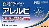 【第2類医薬品】アレルビ 28錠 ※セルフメディケーション税制対象商品