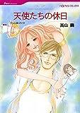 眼鏡ヒーローセット vol.2 (ハーレクインコミックス)