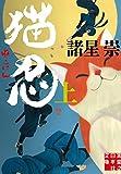 猫忍(上) (実業之日本社文庫)