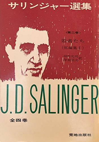 サリンジャー選集〈第2〉若者たち (1968年)