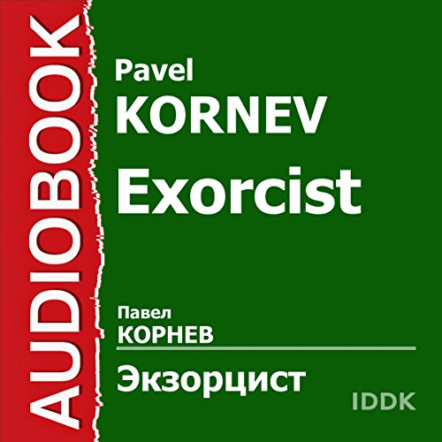 Exorcist [Russian Edition] cover art
