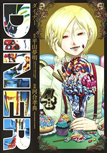 DINERダイナー 4 (ヤングジャンプコミックス)