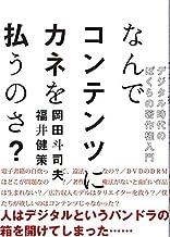 表紙: なんでコンテンツにカネを払うのさ? デジタル時代のぼくらの著作権入門 | 福井 健策
