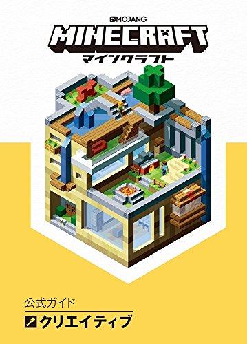 Minecraft(マインクラフト)公式ガイド クリエイティブ