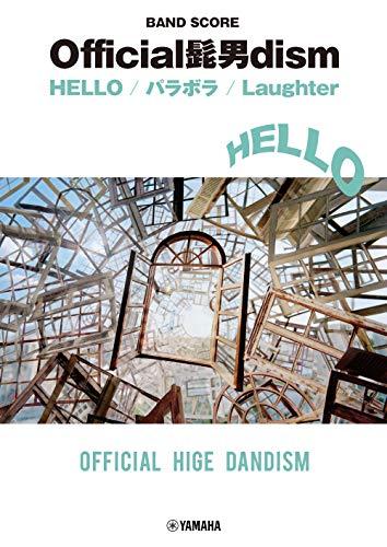 バンドスコア Official髭男dism 『HELLO/パラボラ/Laughter』 (OFFICIAL BAND SCORE)の詳細を見る