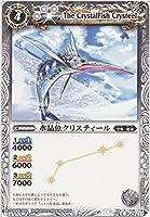 バトルスピリッツ/第10弾/C/BS10-036/水晶魚クリスティール/スピリット/白/4