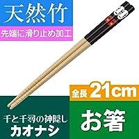 千と千尋の神隠し カオナシ 竹製お箸 全長21cm ANT4 Sk1486