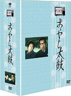 木下恵介生誕100年 木下恵介アワー「おやじ太鼓」DVD-BOX<8枚組>