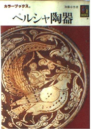 ペルシャ陶器 (カラーブックス)