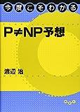 今度こそわかるP ≠ NP予想 (今度こそわかるシリーズ)