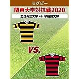 ラグビー 関東大学対抗戦2020 慶應義塾大学 vs. 早稲田大学