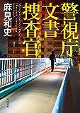警視庁文書捜査官 (角川文庫)