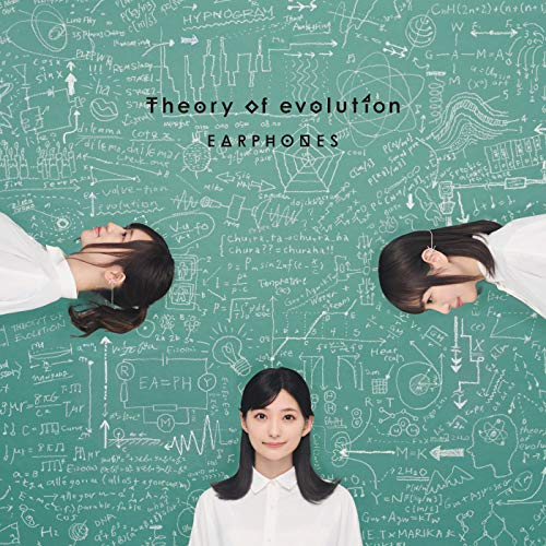 [album]Theory of evolution – イヤホンズ[MP3]
