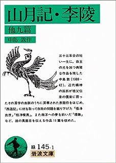 山月記・李陵 他九篇 (岩波文庫)