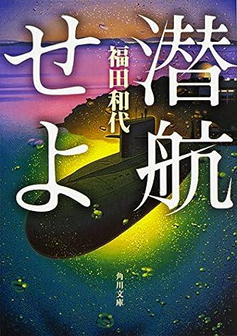 潜航せよ (角川文庫)