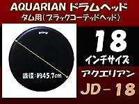 アクエリアン ドラムヘッド(AQUARIAN)小口径バスドラorタム用JD-18(JD18)18インチ(ジャック・ディジェネット)黒コーテッド 旧ロゴ