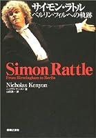 サイモン・ラトル―ベルリン・フィルへの軌跡