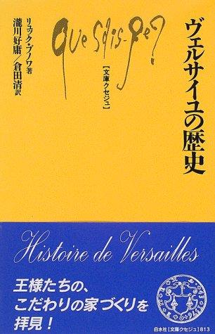 ヴェルサイユの歴史 (文庫クセジュ)