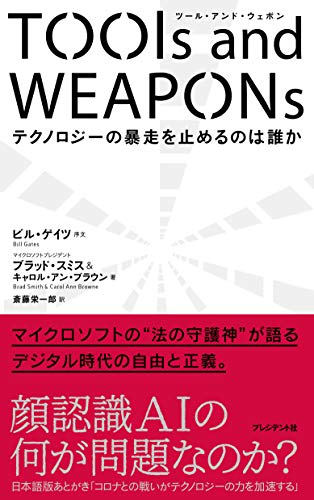 TOOLS AND WEAPONS(ツール・アンド・ウェポン)誰がテクノロジーの暴走を止めるのか