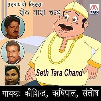Hariyanvi Kissa Seth Tara Chand