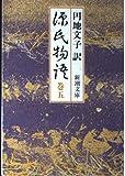 源氏物語 巻5 (新潮文庫 え 2-12)