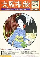 大阪春秋 第148号 大正ロマンの画家・宇崎純一