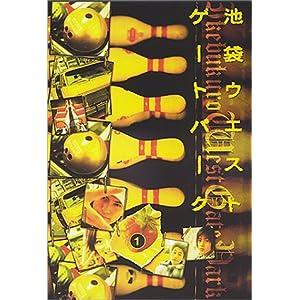 """池袋ウエストゲートパーク(1) [DVD]"""""""