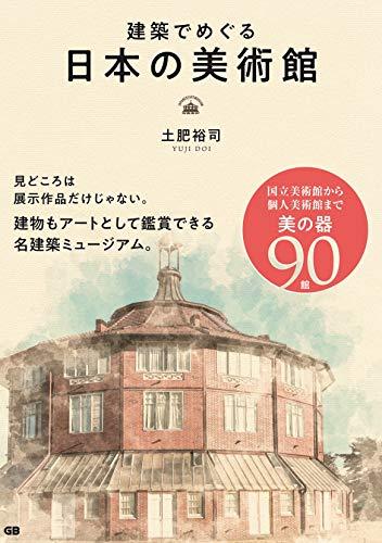 建築でめぐる日本の美術館