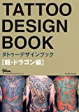 TATTOO DESIGN BOOK ~龍・ドラゴン編~ (富士美ムック―Tattoo tribal special number)
