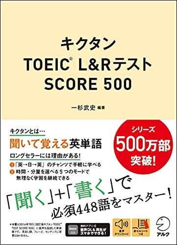 【音声DL付】キクタンTOEIC(R) L&Rテスト SCORE 500