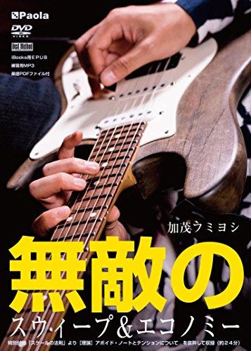 無敵のスウィープ&エコノミー [DVD]