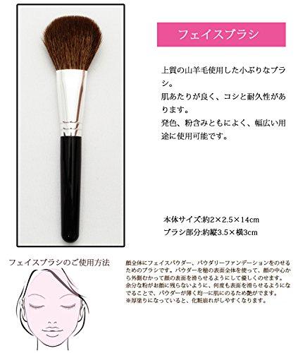 志々田清心堂『熊野筆–フェイスブラシ(KU-03)』