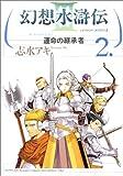 幻想水滸伝III~運命の継承者~2 (MFコミックス)