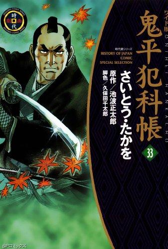 鬼平犯科帳 33巻 (SPコミックス)