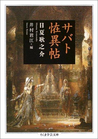 サバト恠異帖 (ちくま学芸文庫)