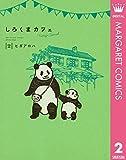 しろくまカフェ today's special 2 (マーガレットコミックスDIGITAL)