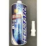 スズキ 純正 エクスター 10W-40 1L バイク 二輪 エンジンオイル オイル ECSTAR R5000 ノズル付 99000-21DB0-016 ECSTAR 部分合成油 MA2 タイプ04