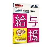 【旧商品】エプソン Weplat給与応援 R4 Lite | ダウンロード版 | お得祭りキャンペーン商品