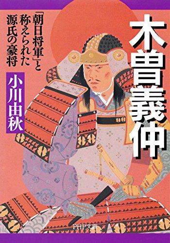 木曽義仲 「朝日将軍」と称えられた源氏の豪将 PHP文庫