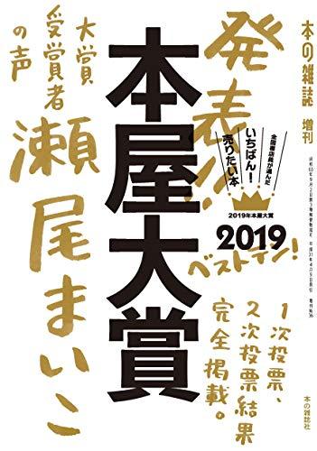 本屋大賞2019 (本の雑誌増刊)