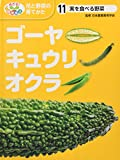 実を食べる野菜 ゴーヤ・キュウリ・オクラ (めざせ!栽培名人 花と野菜の育てかた)