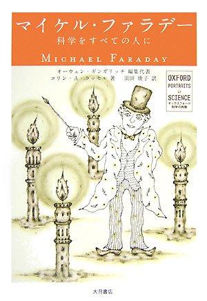 マイケル・ファラデー―科学をすべての人に (オックスフォード科学の肖像)
