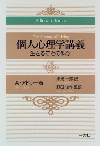 個人心理学講義―生きることの科学 (Adlerian Books)